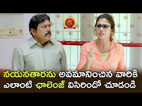 Nayanthara Challenges Her Relations - 2017...