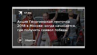 Смотреть видео Акция Георгиевская ленточка 2018 в Москве: когда начинается, где получить символ победы онлайн