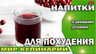 4 напитка для похудения в домашних условиях Как приготовить