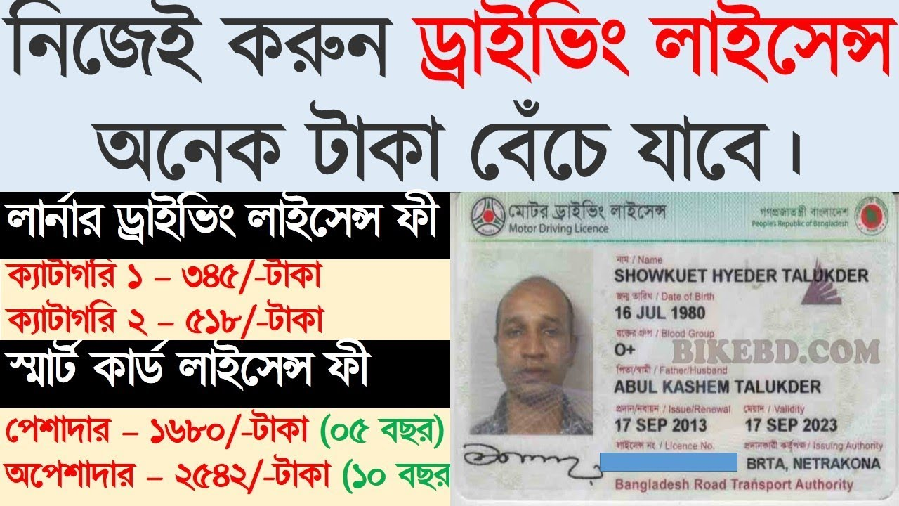 Bd - Motorcycle Youtube Bangladesh লাইসেন্স License Licence How Get করার Driving ড্রাইভিং নিয়ম On To Bangla