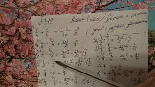 319 математика 6 класс. Сложение и вычитание дробей с разными знаменателями.