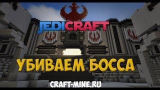 УБИВАЕМ БОССА С КУЧЕЙ ЛУТА НА JEDI-CRAFT | Minecraft