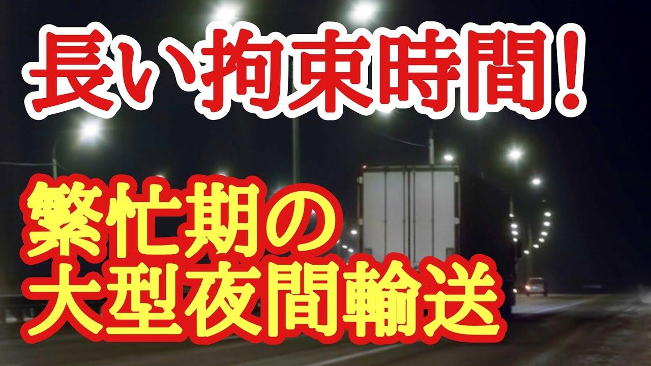 【大型夜間路線便】繁忙期の大阪~静岡輸送🚛長い拘束時間(-_-;)ひげちゃん