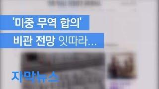 [자막뉴스] 미중 무역합의 삐거덕…홍콩 사태 등 악재…