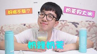 【試喝】新推出的奶綠奶茶,是最好喝的奶茶!?