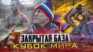 Кубок Мира 2020 в Сербии Финальная подготовка сборной России по греко римской борьбе