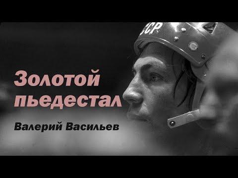 Золотой пьедестал. Валерий Васильев