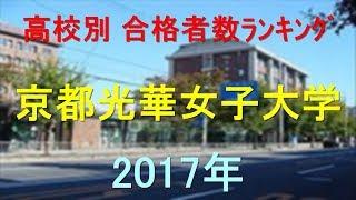 京都光華女子大学 高校別合格者数ランキング 2017年【グラフでわかる】