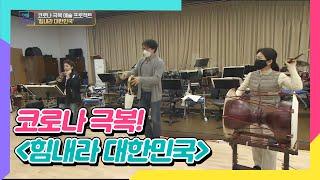 유튜브 생중계로 보는 신명나는 공연 '힘내라 대한민국'