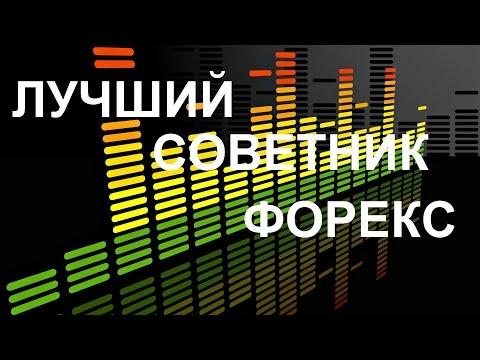 """Прибыльный Форекс советник Trio Dancer (""""Тройной танцор"""")"""