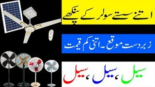 Sasta Solar Ac Dc Ceiling Fan Sale Sale Sale Solar Pedestal Fan || Solar Market Price Update July