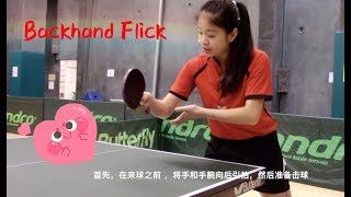 How to play backhand flick ——Yangyang's table tennis lessons