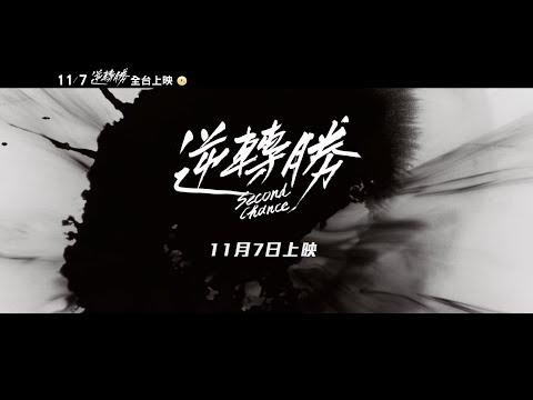 電影「逆轉勝Second Chance」官方正式預告Official Trailer::11/7撞擊全台電影院 ⑨