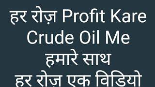 Crude Oil Me Daily Profit Hoga