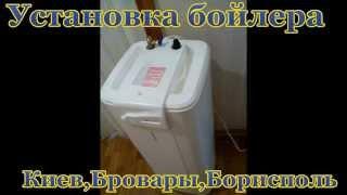 видео Ремонт и установка сантехники в Киеве