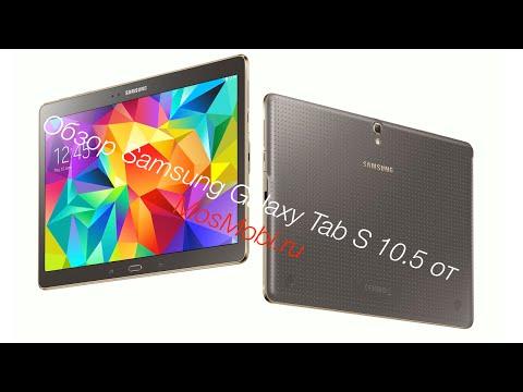 Обзор Samsung Galaxy Tab S 10,5 - Самый крутой планшет от Samsung