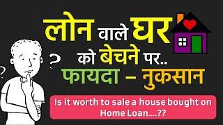 Home Loan पे ख़रीदे मकान को बेचने पर कितना फायदा [Profit/loss on Sale ] हो सकता है ?