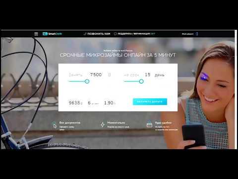 Микрозайм SmartCredit - Личный кабинет клиента