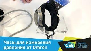 Часы для измерения артериального давления от Omron