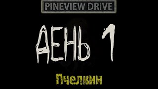 pineview Drive День 1 - Принесите корвалол!!! О_О