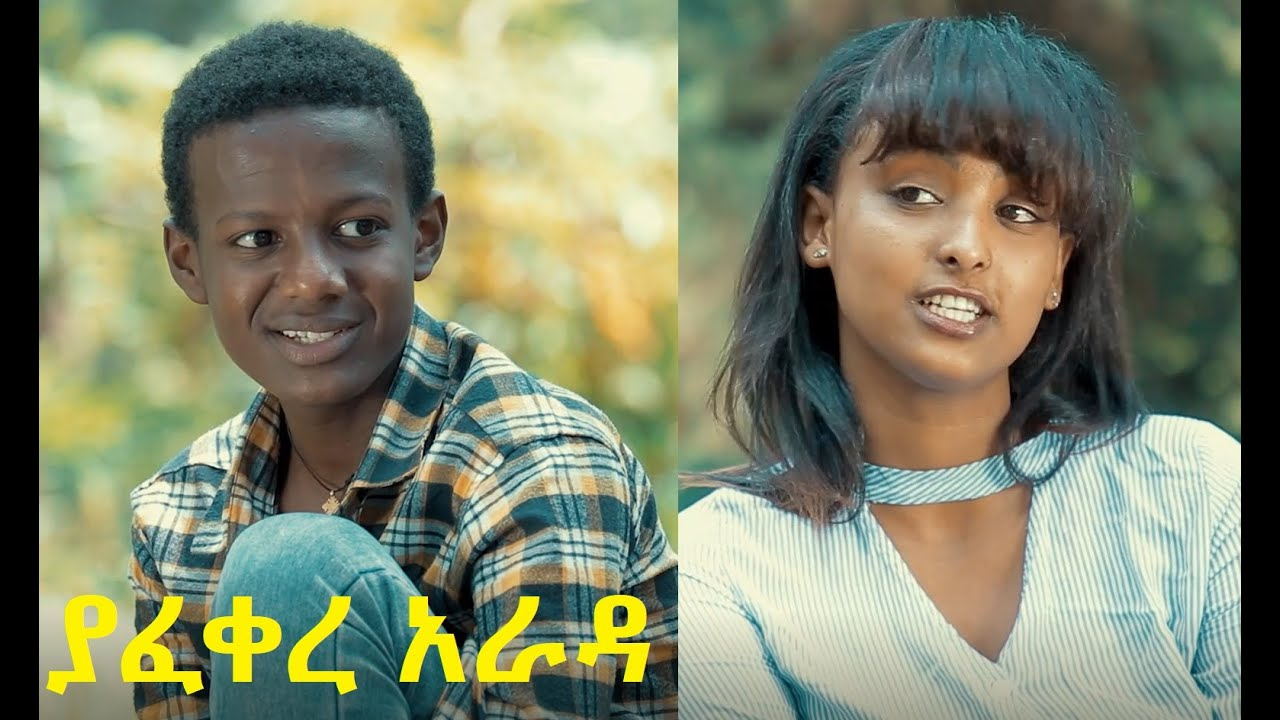 Download ያፈቀረ አራዳ ሙሉ ፊልም Yafekere Arada full Ethiopian film 2021