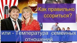 Последняя проповедь в Донецке. Температура семейных отношений: пар, лед, вода, кипяток.