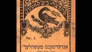 Orch  of The Jewish Theatre Bucharest  Lomir singen Chiri Bim, Chiri Bom