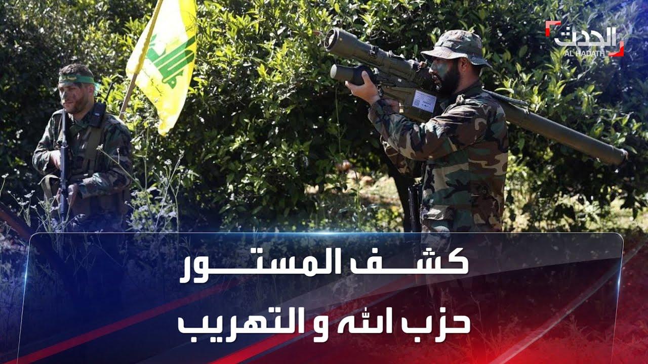 """صورة فيديو : """"الحدث"""" تكشف طرق حزب الله في تهريب الأسلحة والمخدرات والوقود"""