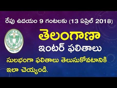 Telangana Intermediate 1st & 2nd Year Results I How To Check TS Inter Results I Telugu Bharathi