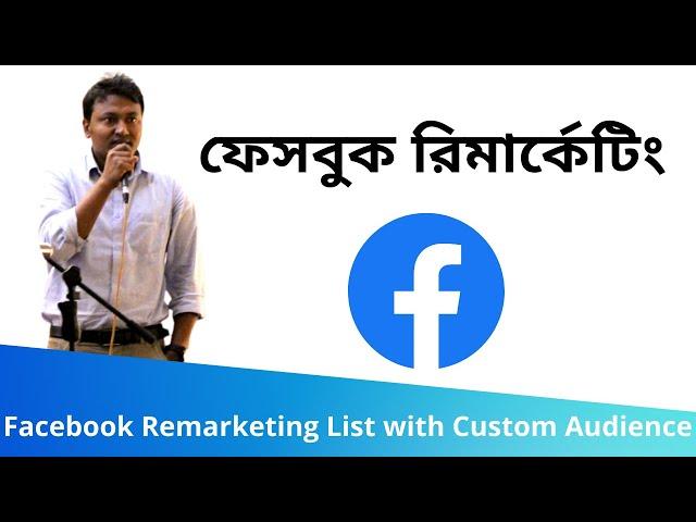 8. Facebook Remarketing (ফেসবুক রিমার্কেটিং) List with Custom Audience | Facebook Ads Tutorial 2020