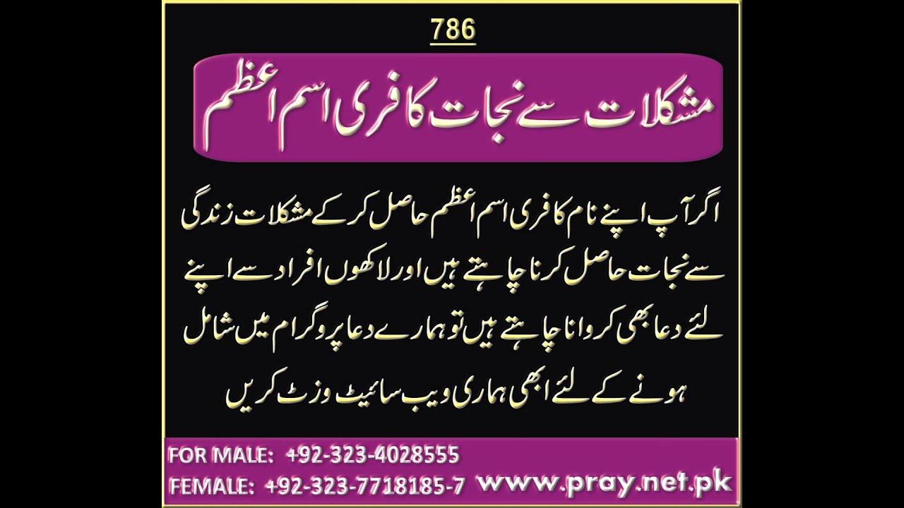 Instant Shifa Isme Azam