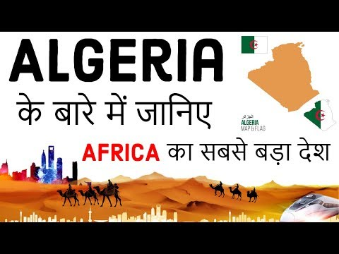 Algeria के बारे में जानिए Countries of the World Know everything about Algeria