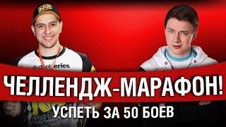 ЧЕЛЛЕНДЖ-МАРАФОН НА 400 000 УРОНА С ЛЕВШОЙ