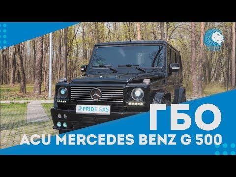 ГБО 4 - 5 поколения. Газ на авто Mercedes Benz G 500 Гелендваген