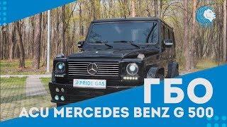 ГБО 4 - 5 поколения. Газ на авто Mercedes Benz G 500 Гелендваген(, 2016-05-21T12:54:57.000Z)