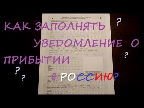 КАК ЗАПОЛНЯТЬ УВЕДОМЛЕНИЕ о ПРИБЫТИИ в РОССИЮ?