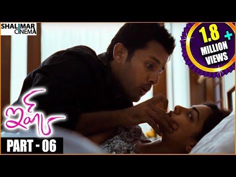 Ishq Telugu Movie Part 06/14 || Nithin, Nitya Menon, Sindhu Tolani || Shalimarcinema