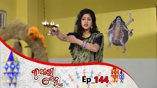 Kunwari Bohu | Full Ep 144 | 23rd Mar 2019 | Odia Serial – TarangTV