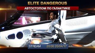 Elite: Dangerous - Автостопом по Галактике