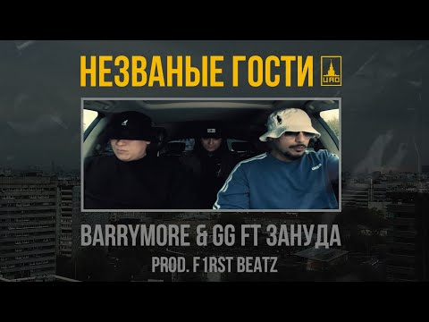 Смотреть клип Barrymore & Gg Ft. Зануда - Незваные Гости