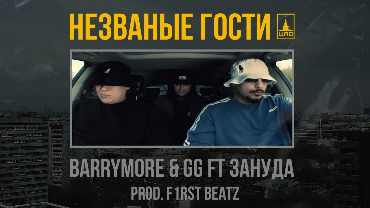 Download BARRYMORE & GG feat. ЗАНУДА – НЕЗВАНЫЕ ГОСТИ (премьера, 2021)