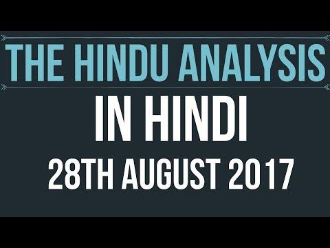 28 August 2017-The Hindu Editorial News Paper Analysis- [UPSC/ PCS/ SSC/ RBI Grade B/ IBPS]