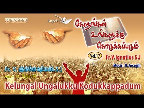 கேளுங்கள் உங்களுக்கு கொடுக்கப்படும் | Fr Ignatius SJ | Tamil Christian songs
