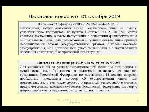 01102019 Налоговая новость об освобождении от Госпошлины при выдаче паспорта / Issue Passport