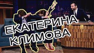 В гостях у Ивана Урганта Гела Месхи и Екатерина Климова