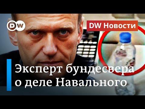 """Бутылка с """"Новичком"""":"""