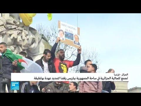 فرنسا: تجمع للجالية الجزائرية في باريس رفضا لتمديد عهدة بوتفليقة  - نشر قبل 2 ساعة