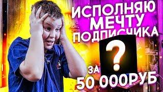 ИСПОЛНИЛ МЕЧТУ ПОДПИСЧИКА за 50000 тысяч / Жизнь на прокачку 1 серия