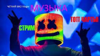 ХИТЫ МУЗЫКА 2019 /// ТОП-ЧАРТЫ /// ТОП-МУЗЫКА/// ПРЯМОЙ ЭФИР/
