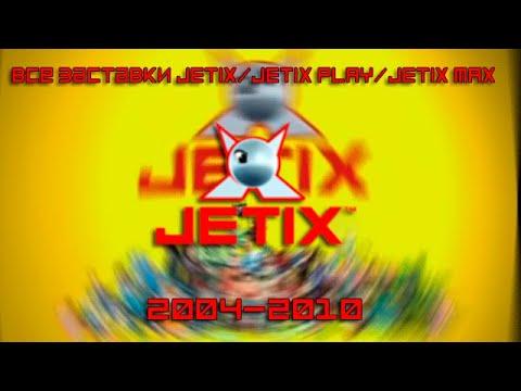 Все заставки Jetix/Jetix Max/Jetix Play (2004-2010)